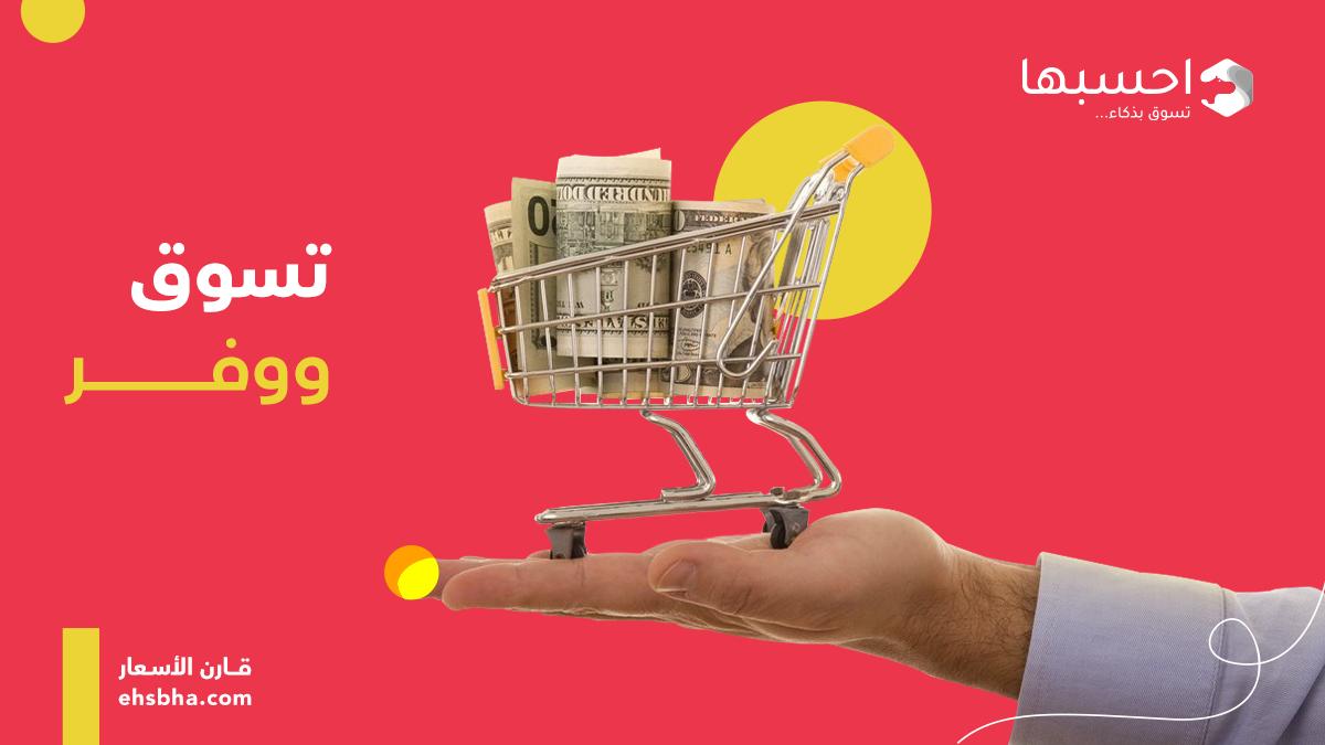 برنامج يقارن اسعار الاجهزة وافضل عروض الحواسيب في جدة